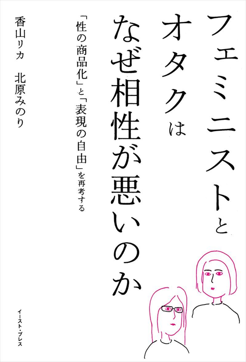 書籍詳細 - フェミニストとオタ...