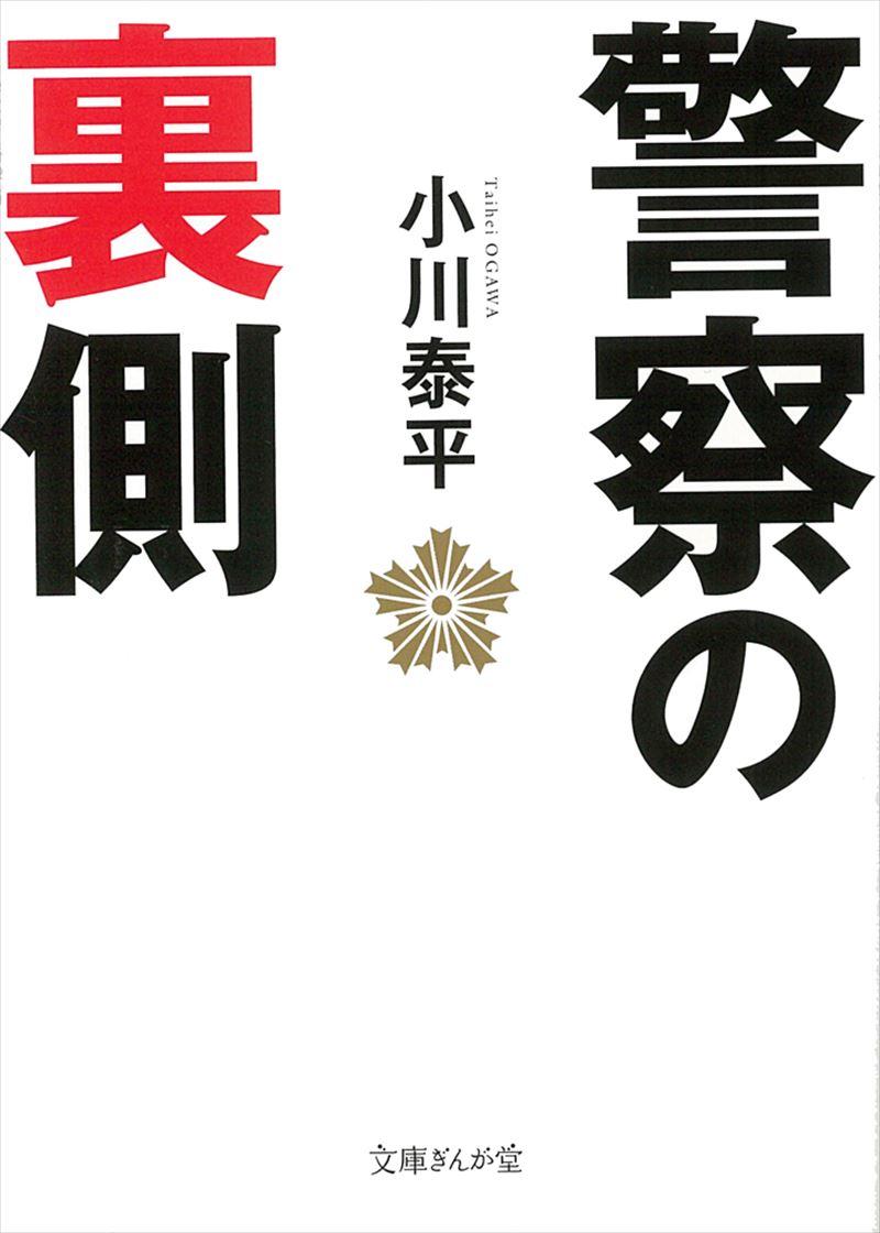 東京魔界巡礼-文庫ぎんが堂