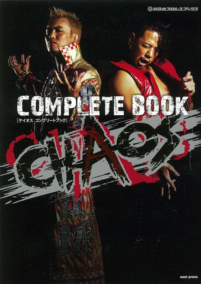 新日本プロレスブックス CHAOS COMPLETE BOOK