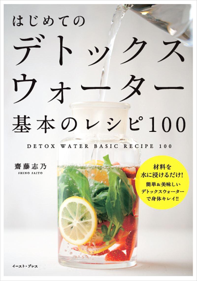 はじめてのデトックスウォーター 基本のレシピ100