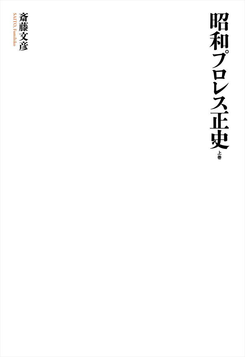 昭和プロレス正史 上巻