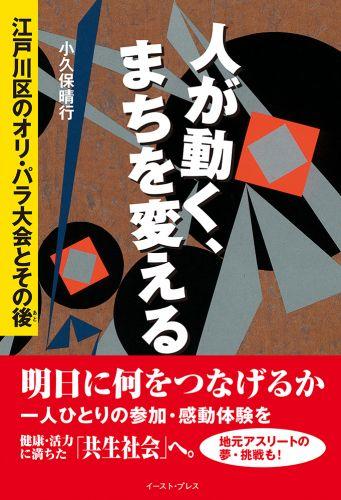 人が動く、まちを変える 江戸川区のオリ・パラ大会とその後