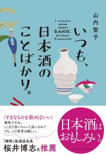 いつも、日本酒のことばかり。