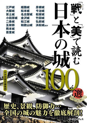「戦」と「美」で読む 日本の城100選