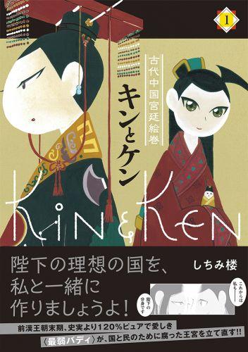 キンとケン(1)
