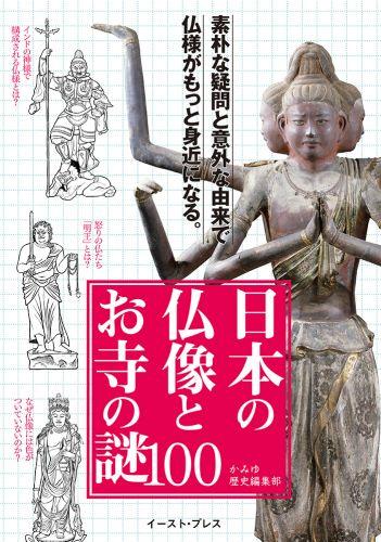 日本の仏像とお寺の謎100