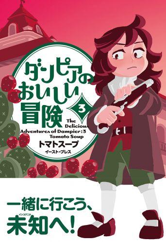 ダンピアのおいしい冒険(3)