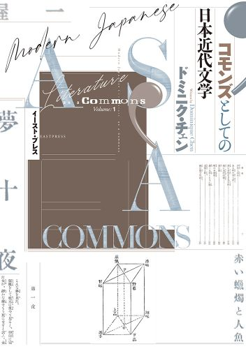 コモンズとしての日本近代文学