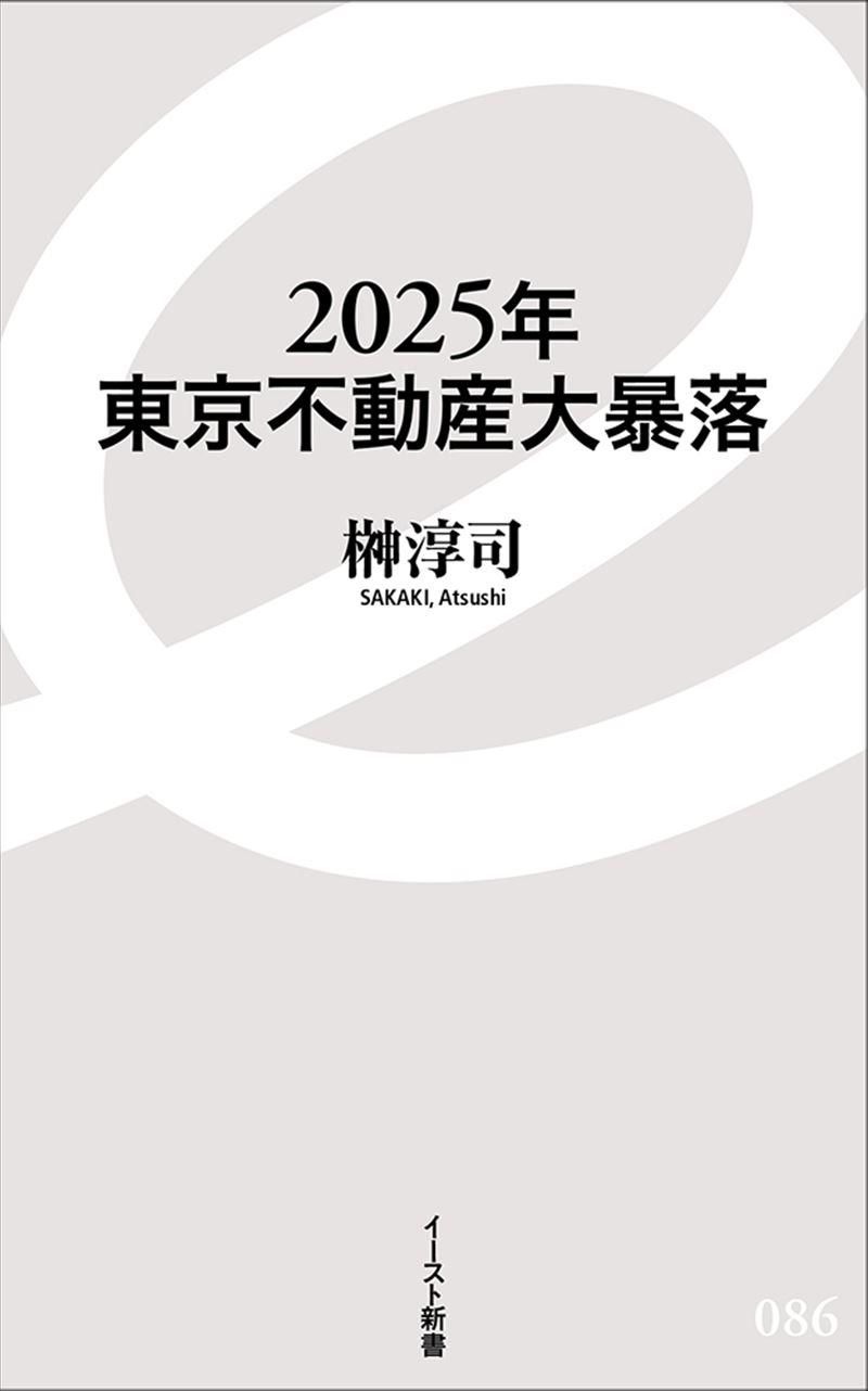 2025年東京不動産大暴落