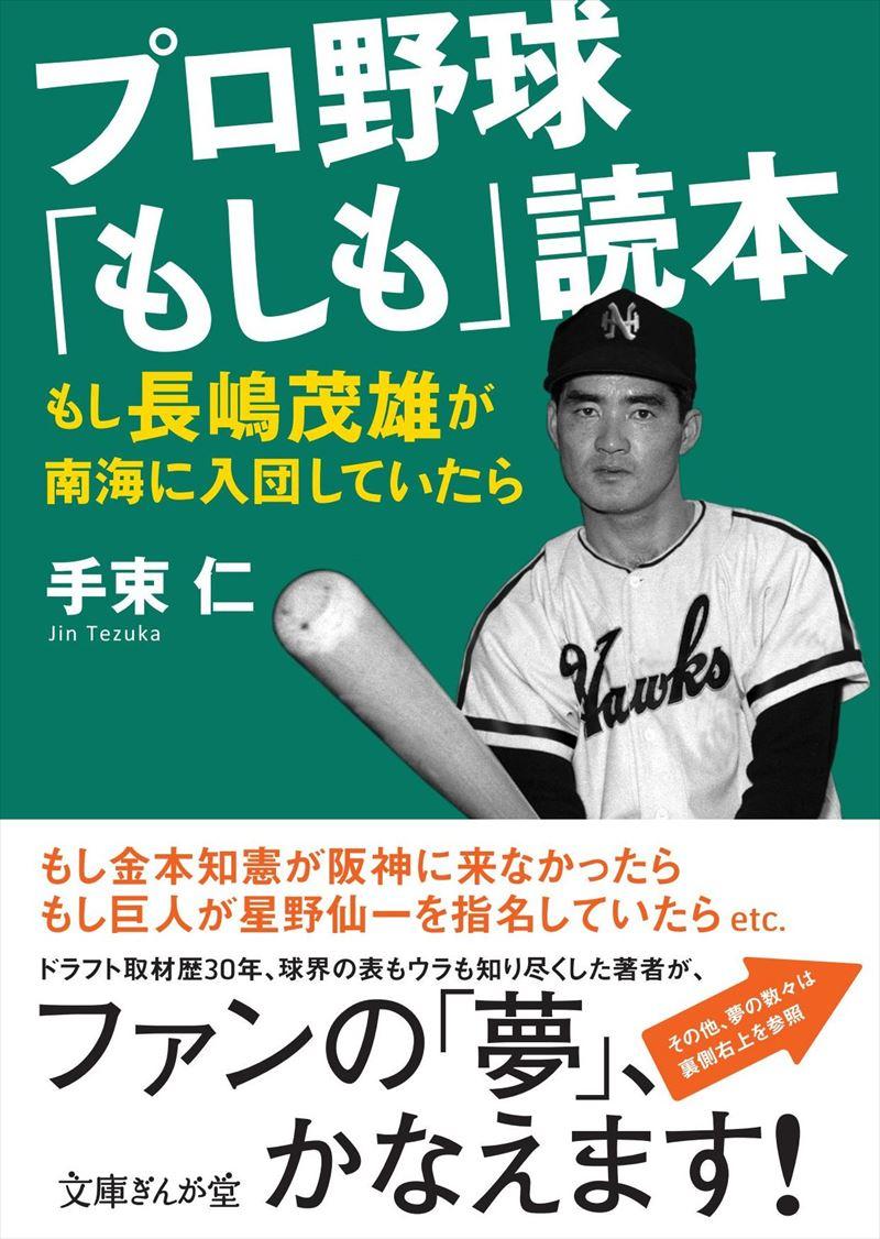プロ野球「もしも」読本 もし長嶋茂雄が南海に入団していたら