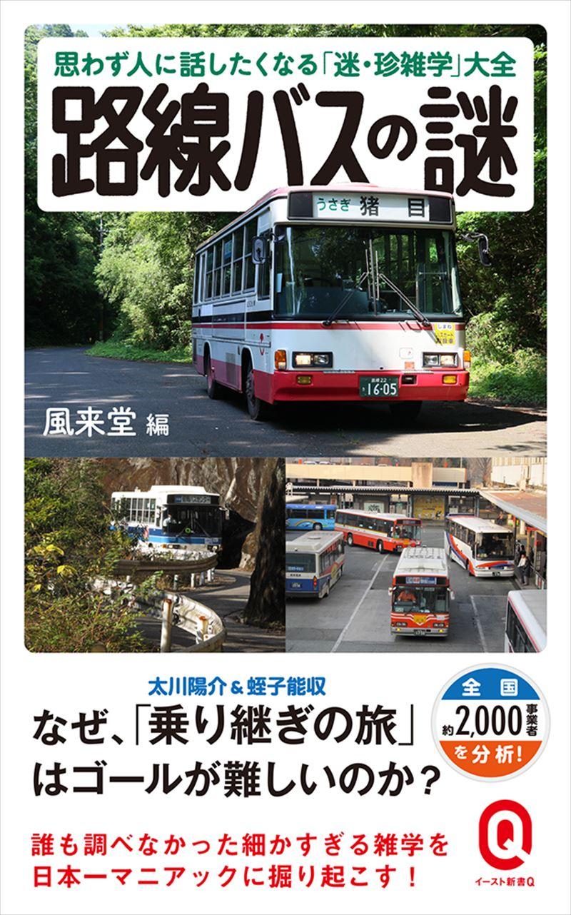 路線バスの謎 思わず人に話したくなる「迷・珍雑学」大全