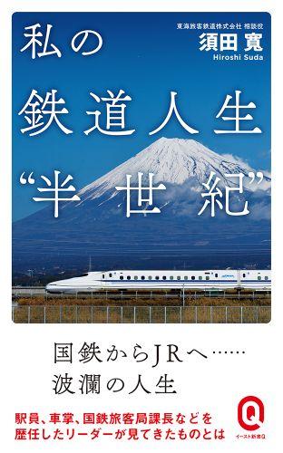 """私の鉄道人生""""半世紀"""""""