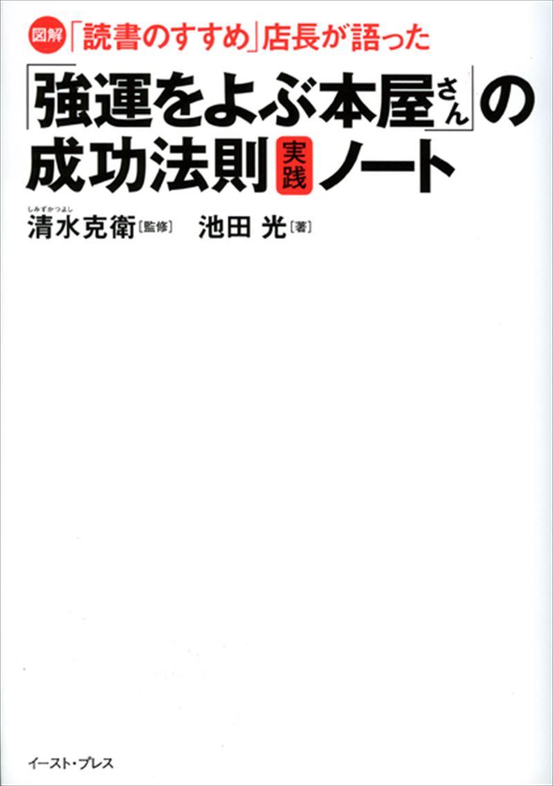 図解「読書のすすめ」店長が語った「強運をよぶ本屋さん」の成功法則実践ノート