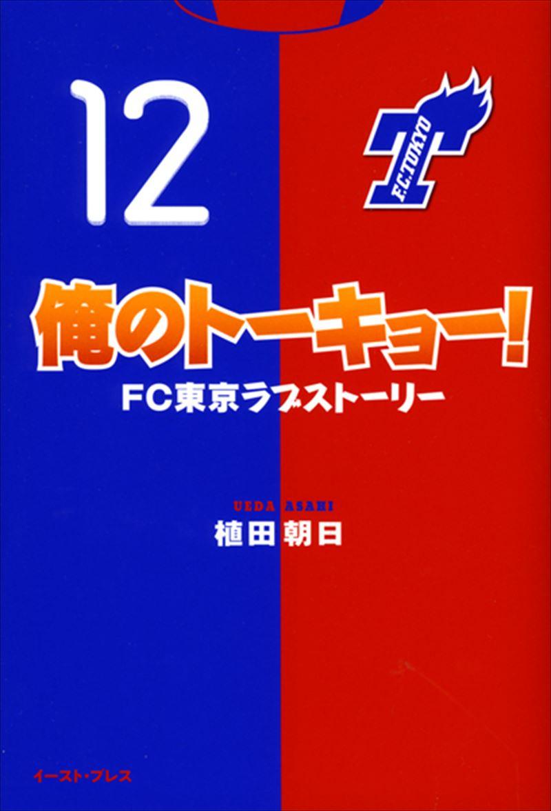 俺のトーキョー!FC東京ラブストーリー