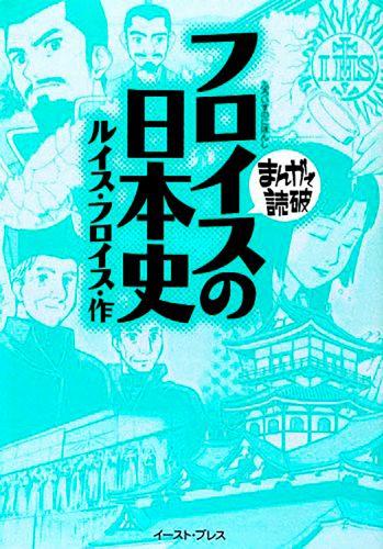 フロイスの日本史