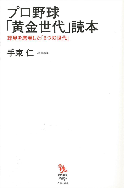プロ野球「黄金世代」読本