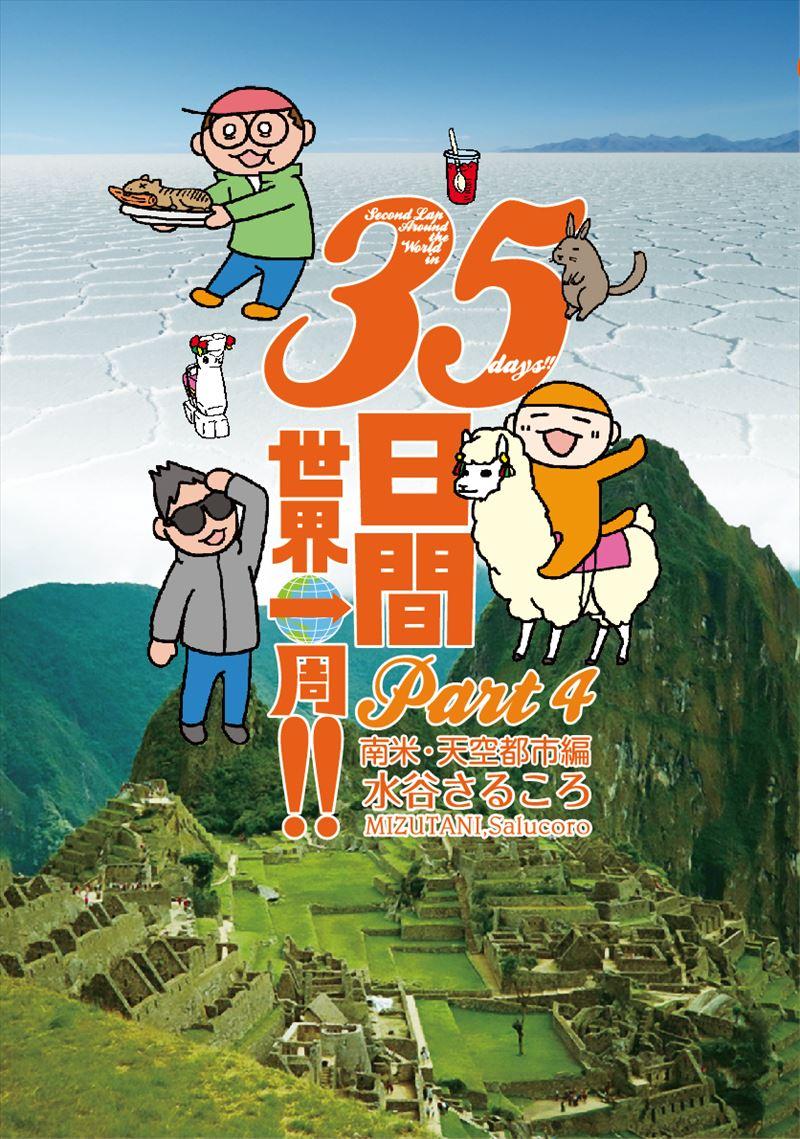 35日間世界一周!! Part4