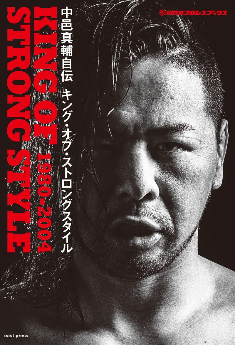 中邑真輔自伝 KING OF STRONG STYLE 1980-2004