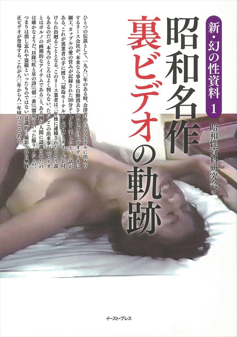 新・幻の性資料1 昭和名作裏ビデオの軌跡