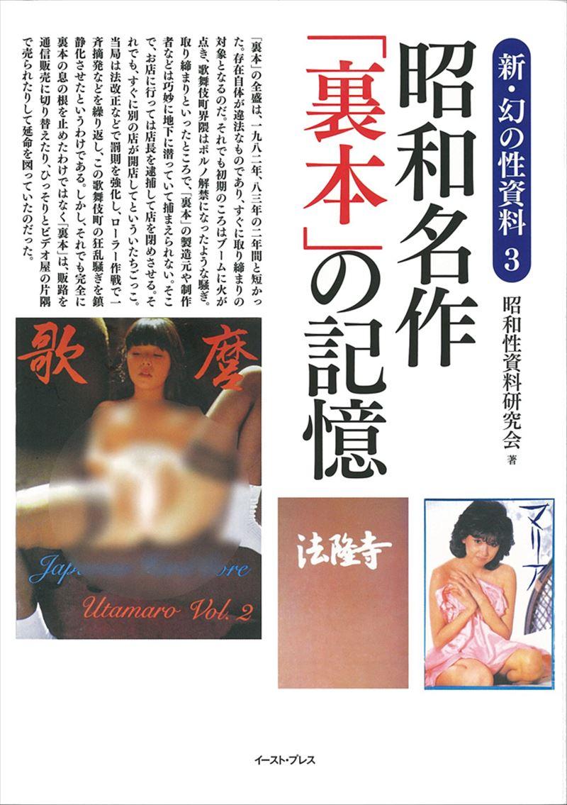 新・幻の性資料3 昭和名作「裏本」の記憶