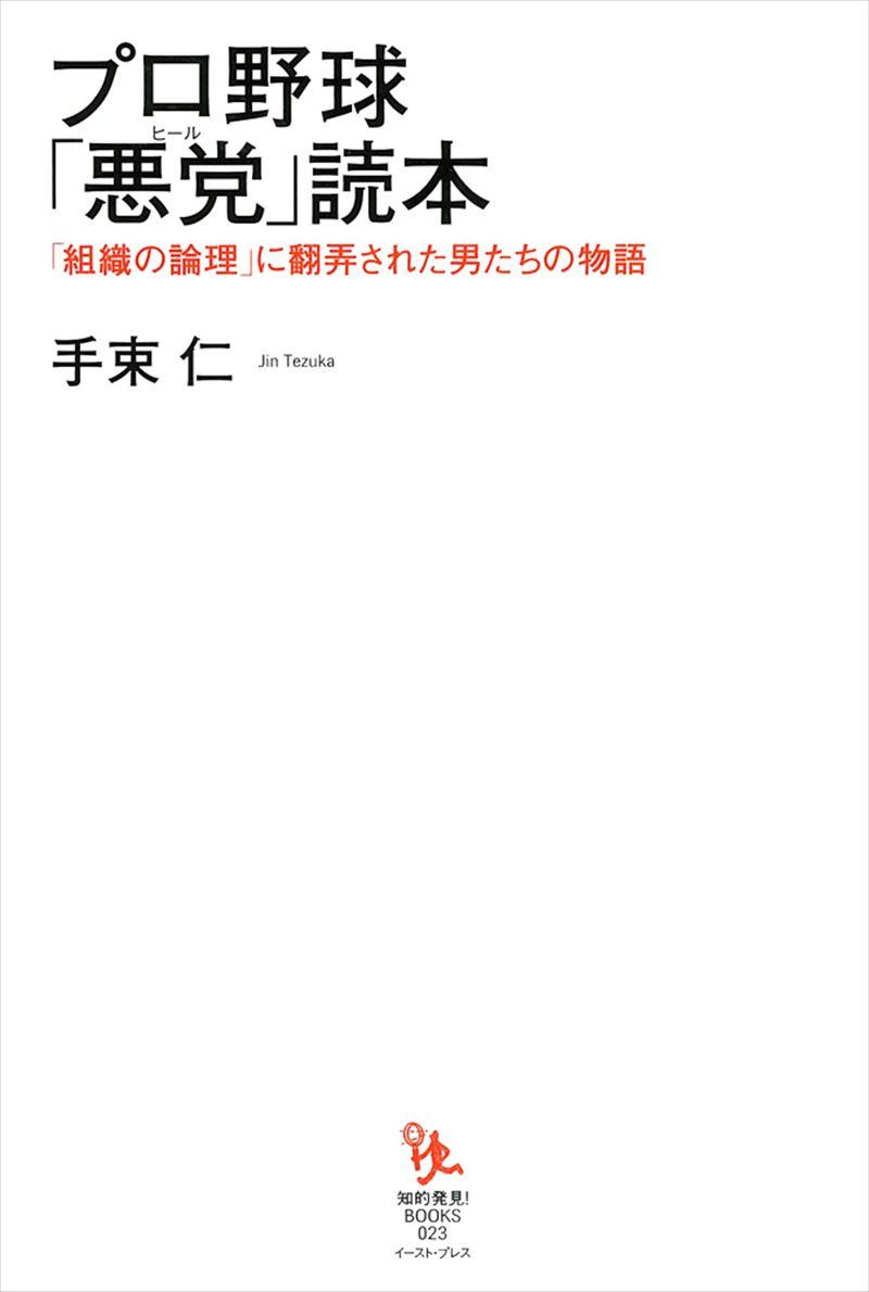 プロ野球「悪党(ヒール)」読本 「組織の論理」に翻弄された男たちの物語