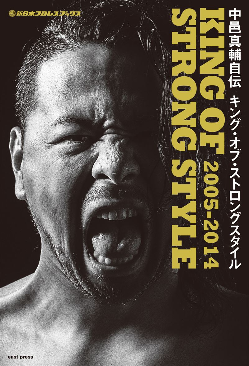 中邑真輔自伝 KING OF STRONG STYLE 2005-2014