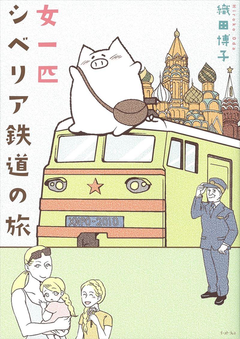 女一匹シベリア鉄道の旅