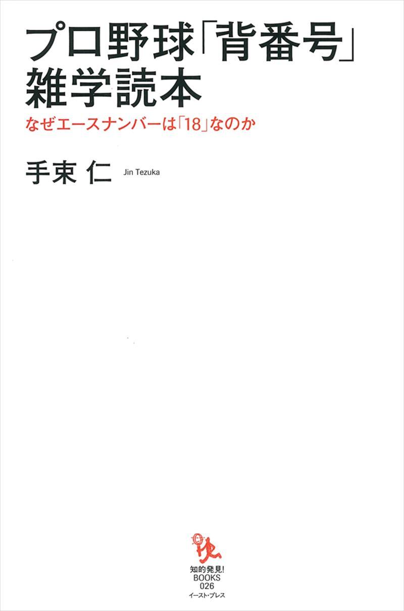 プロ野球「背番号」雑学読本
