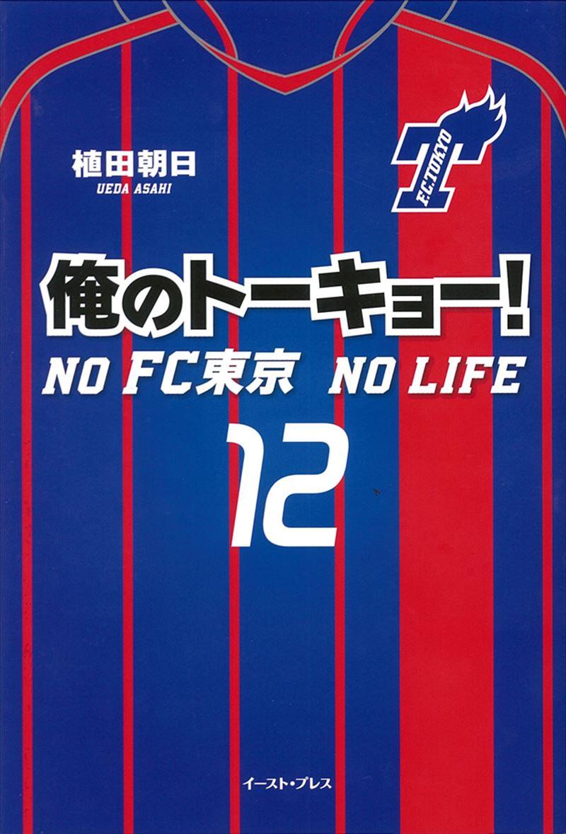 俺のトーキョー!NO FC東京 NO LIFE