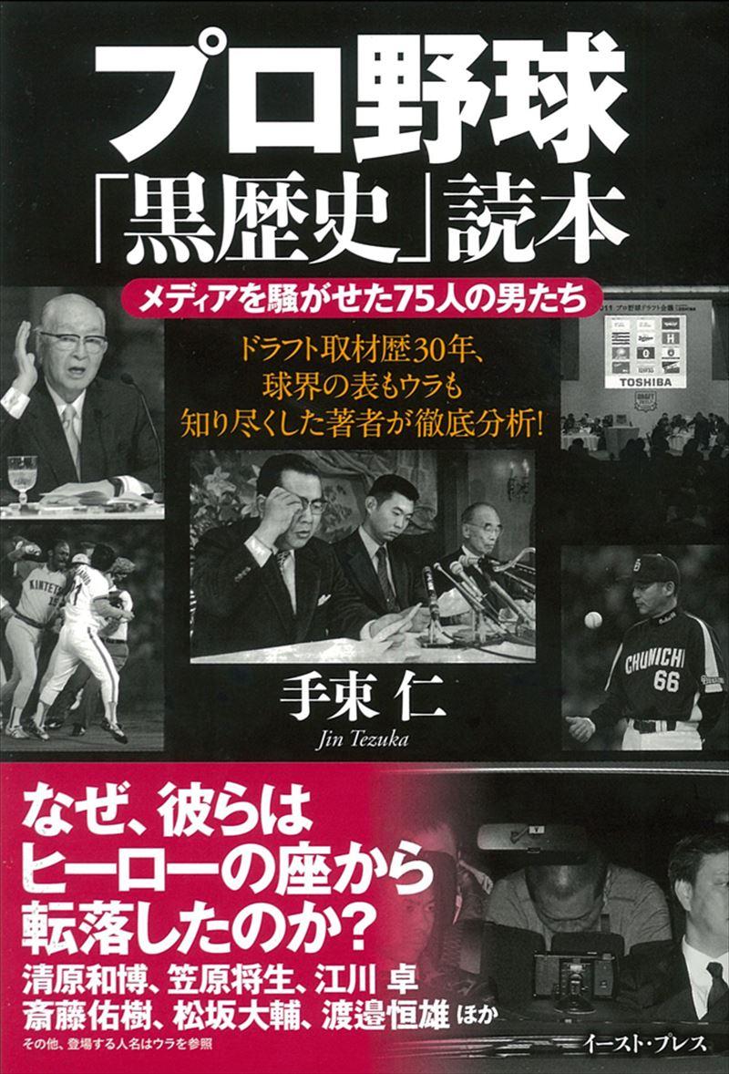 プロ野球「黒歴史」読本