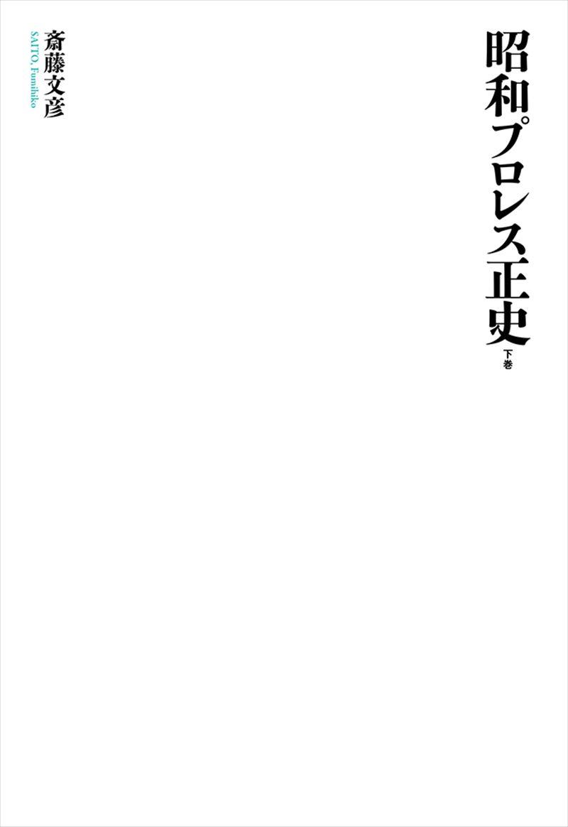 昭和プロレス正史 下巻