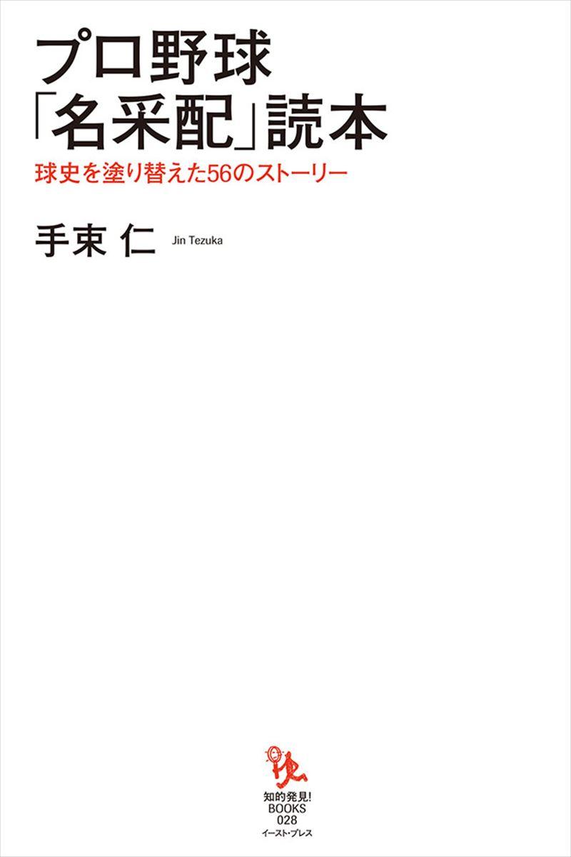 プロ野球「名采配」読本