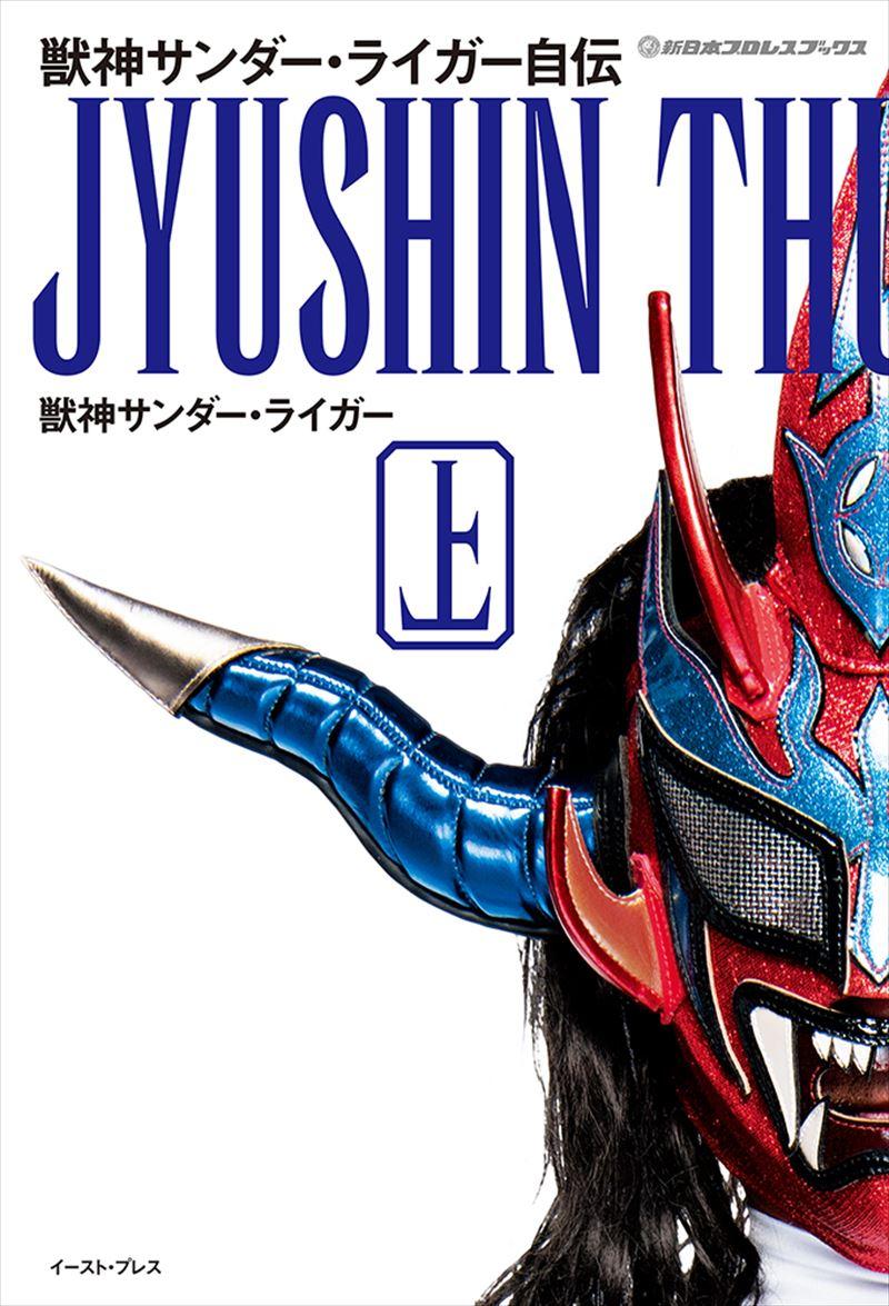 獣神サンダー・ライガー自伝(上) 新日本プロレスブックス
