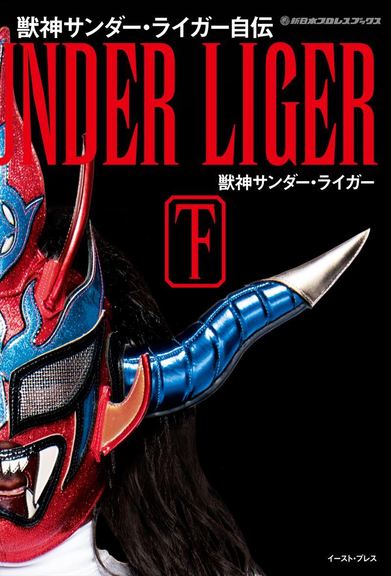 獣神サンダー・ライガー自伝(下) 新日本プロレスブックス