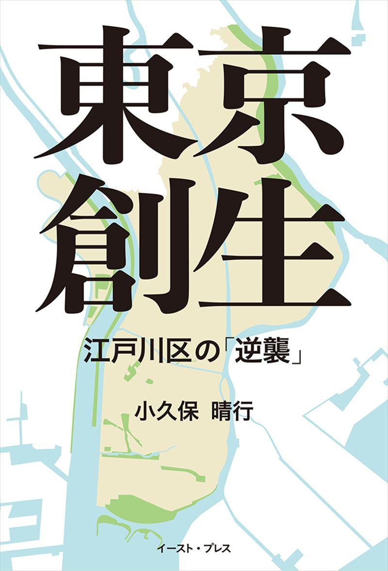 東京創生 江戸川区の逆襲