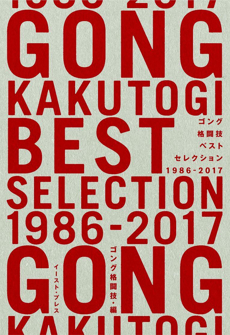 ゴング格闘技ベストセレクション 1986-2017(GONG KAKUTOGI BEST SELECTION 1986-2017)