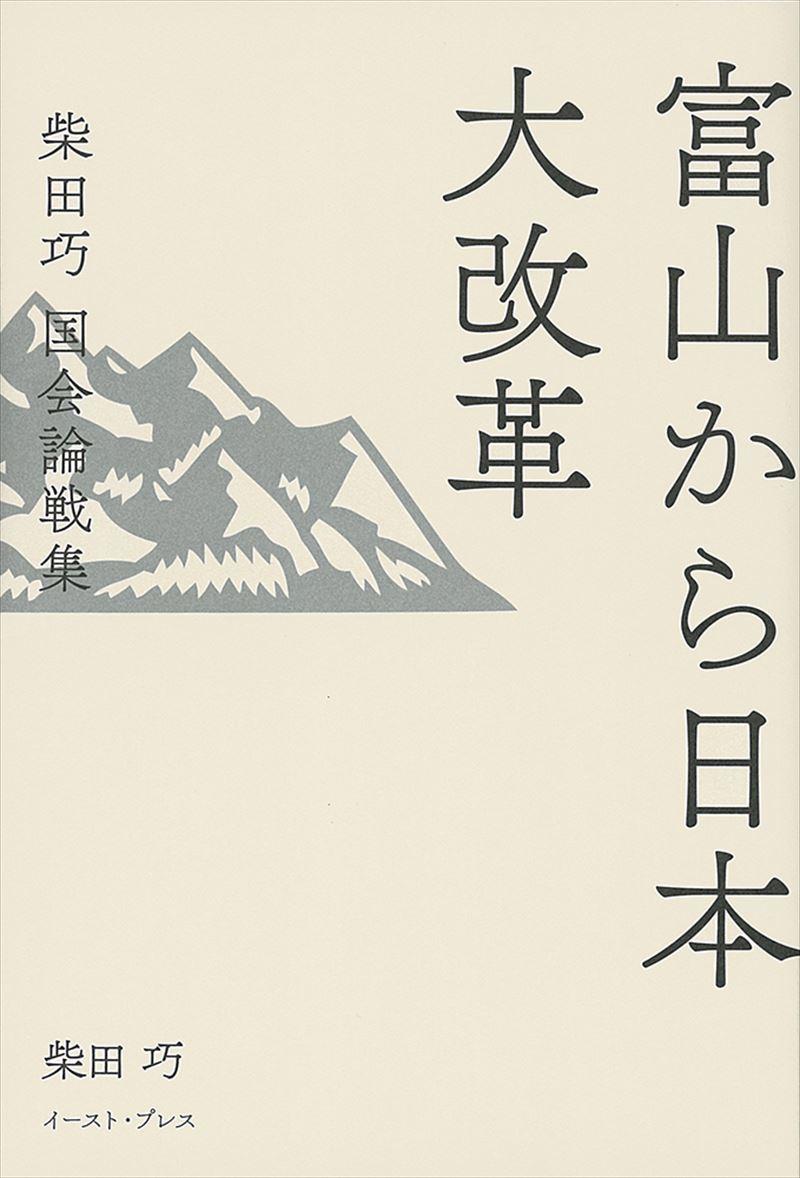 富山から日本大改革