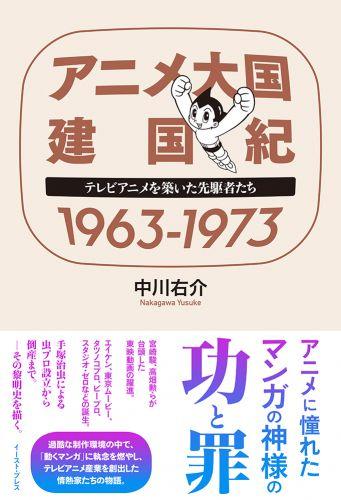 アニメ大国 建国紀 1963-1973