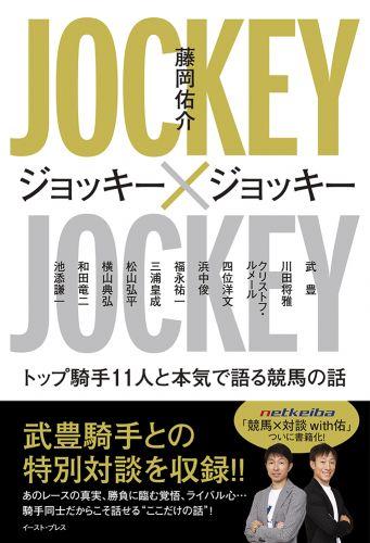 ジョッキー×ジョッキー