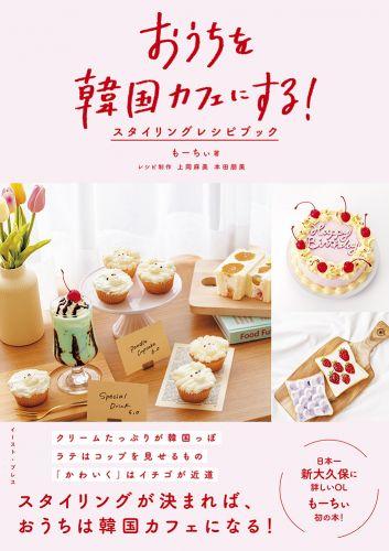 おうちを韓国カフェにする! スタイリングレシピブック
