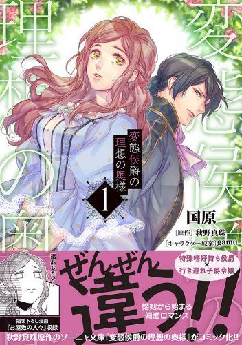 【コミック】変態侯爵の理想の奥様1