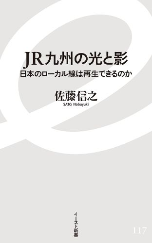 JR九州の光と影