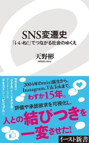 SNS変遷史