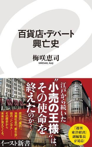百貨店・デパート興亡史
