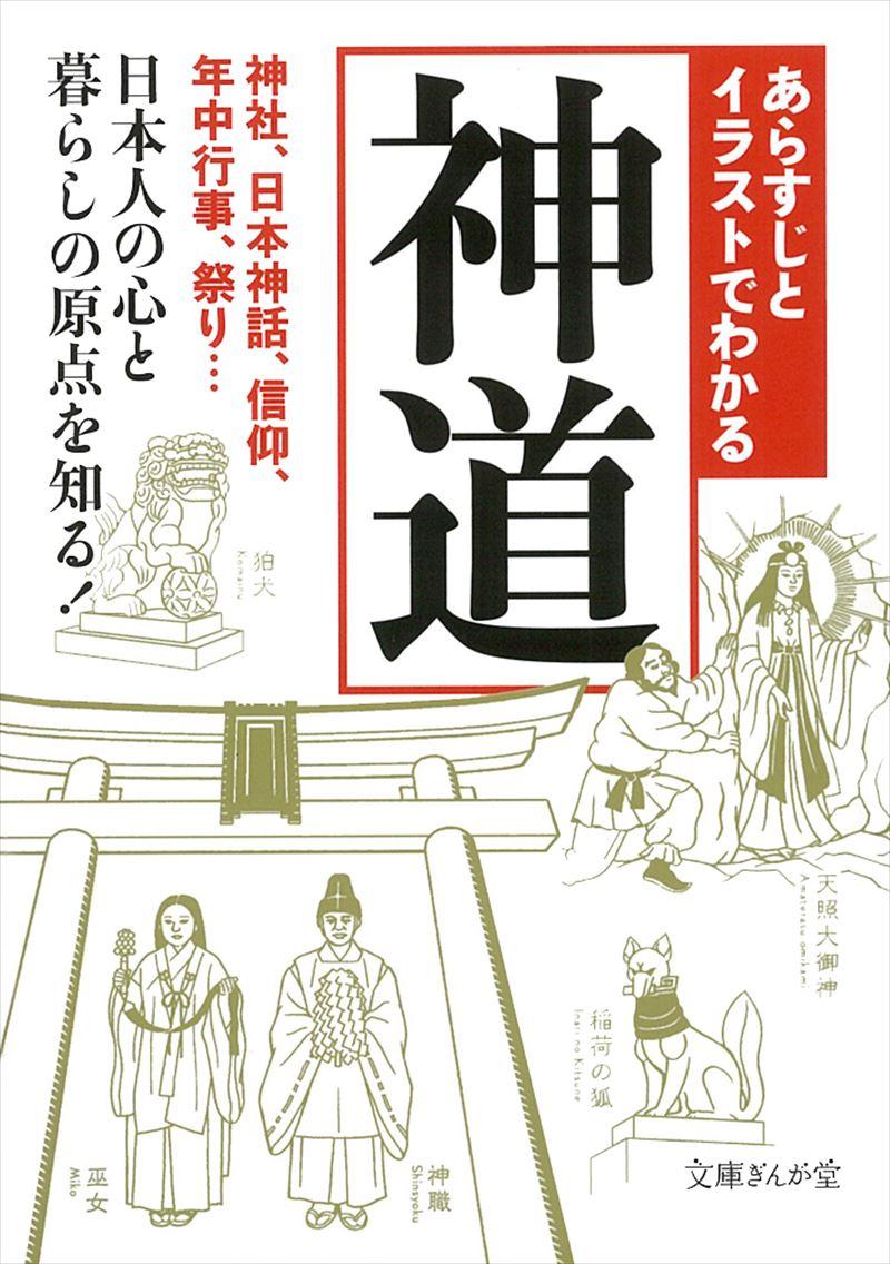 あらすじとイラストでわかる神道