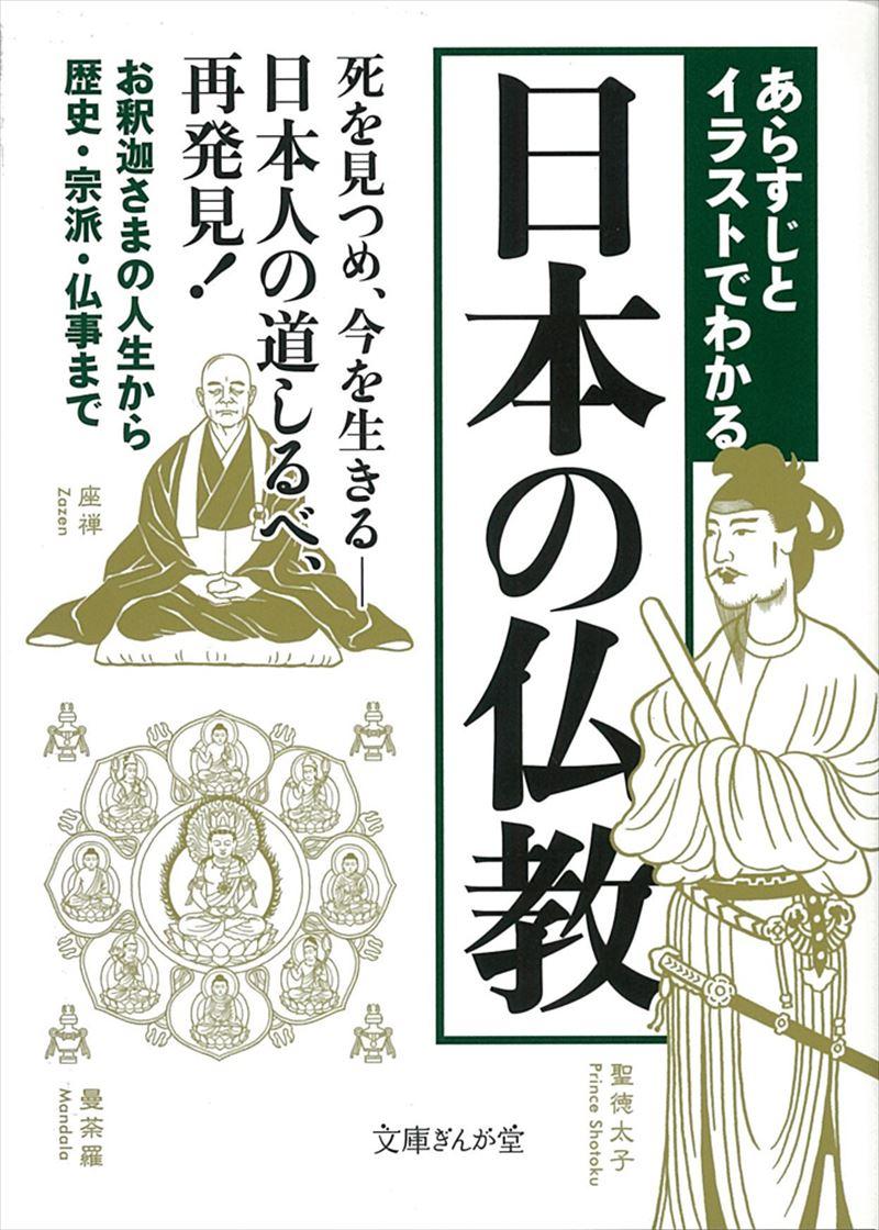 あらすじとイラストでわかる日本の仏教