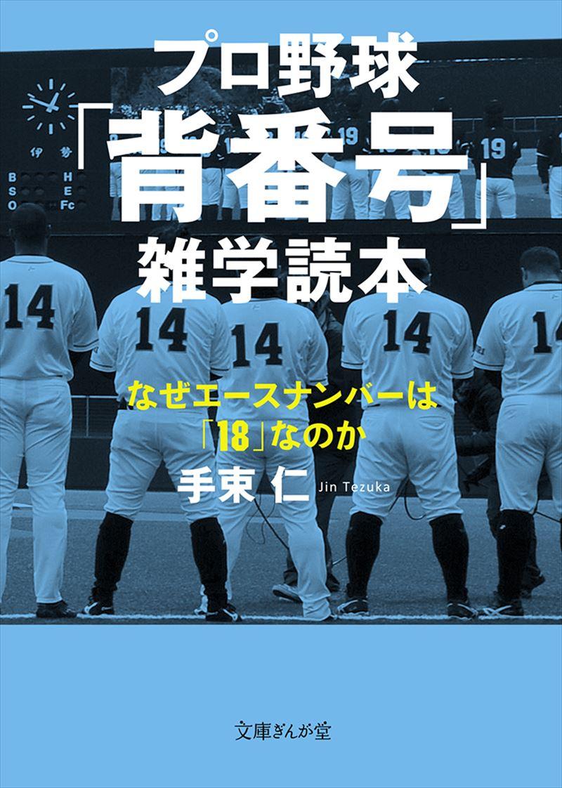 プロ野球「背番号」雑学読本 なぜエースナンバーは「18」なのか