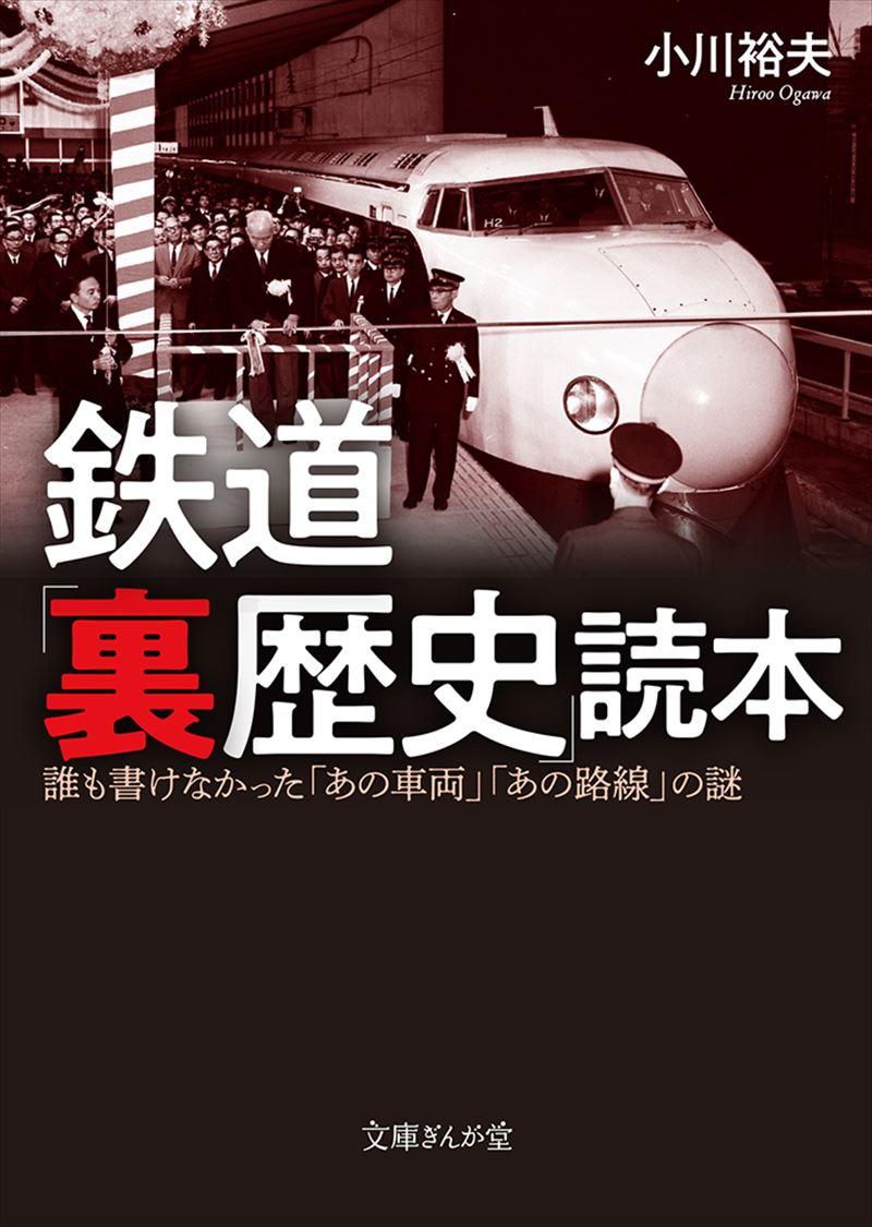 鉄道「裏歴史」読本 誰も書けなかった「あの車両」「あの路線」の謎