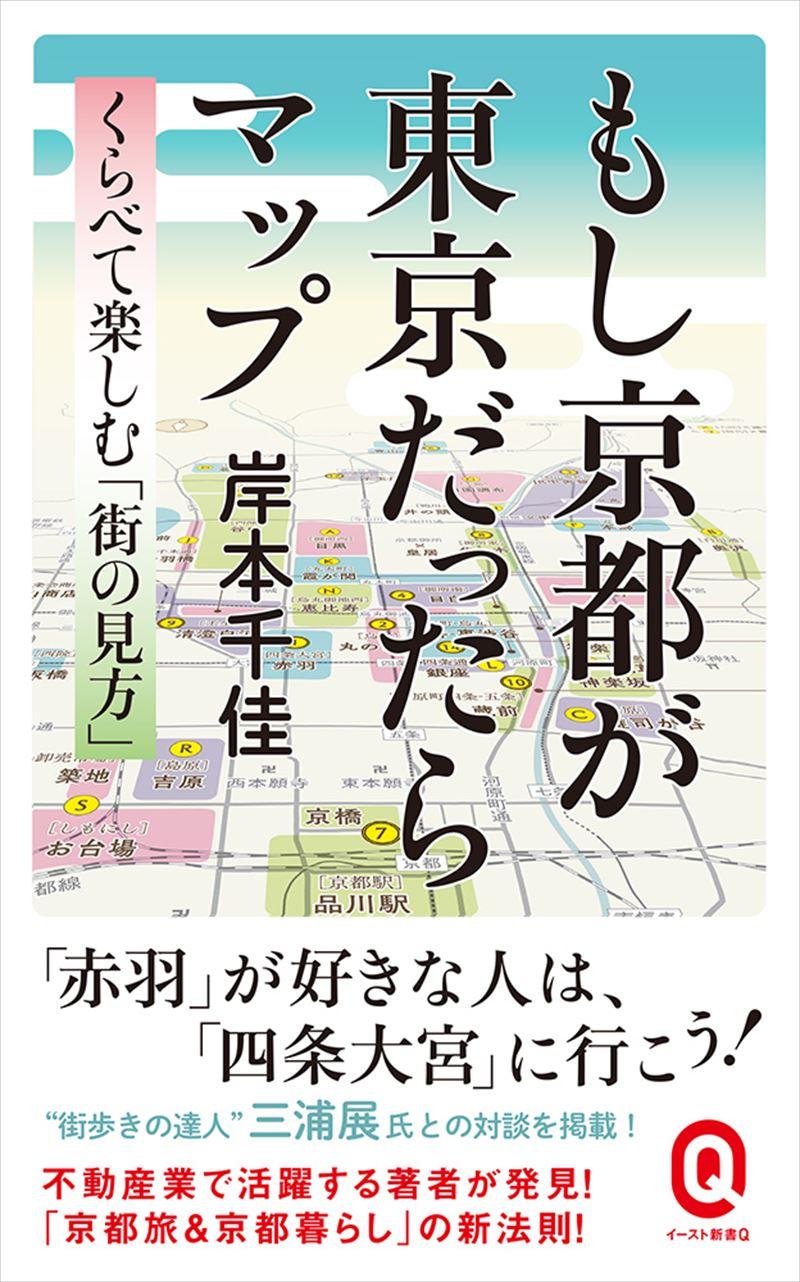 もし京都が東京だったらマップ