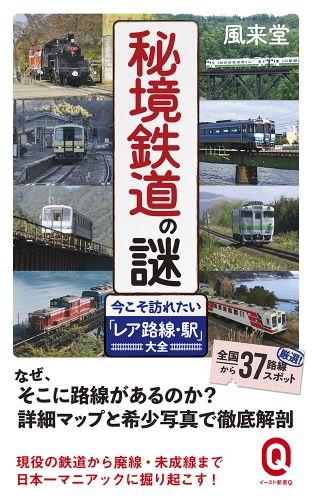秘境鉄道の謎